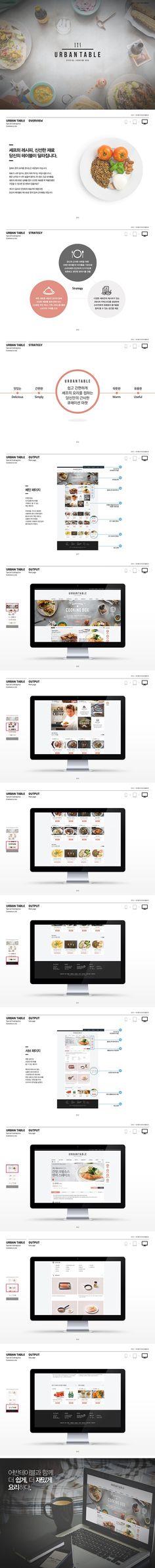 URBAN TABLE 쉽고 간편하게 셰프의 요리를 접하는 당신만의 근사한 큐레이션 마켓 , 무채색을 주조로 배경에 사용하여 음식 컨텐츠들이 돋보이도록 작업한 웹페이지 수강 과정 WMGS 웹디자인 스페셜리스트 29기 수강생이름 이지혜 Book Design, Layout Design, Menu Board Design, Homepage Design, Promotional Design, Slide Design, Website Design Inspiration, Presentation Design, Design Reference