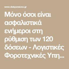 Μόνο όσοι είναι ασφαλιστικά ενήμεροι στη ρύθμιση των 120 δόσεων - Λογιστικές Φοροτεχνικές Υπηρεσίες Διεκπεραιώσεις Σιδηροπούλου Θ. Μαρία