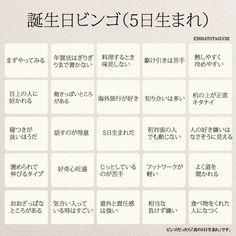 いいね!1,034件、コメント1件 ― @yumekanau2のInstagramアカウント: 「「誕生日ビンゴ(5日生まれバージョン)」本日お誕生日の方、おめでとうございます!もしも、まわりにお誕生日の方がいれば画像をプレゼントしてください。 . また、4月以外の#5日生まれ…」