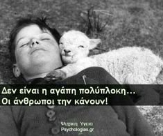 Images And Words, Greek Quotes, Famous Quotes, Animal Photography, Favorite Quotes, Qoutes, Wisdom, Letters, Humor