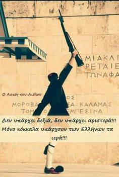 Greek Soldier, Greek Quotes, Life Is Like, Wise Words, Cool Photos, History, My Love, Historia, Word Of Wisdom