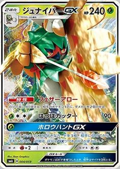 Decidueye GX Pokemon card from the upcoming Japanese Sun and Moon starter decks! #Rowlett #pokemon #tcg #pokemoncards #pokemoncard #decidueye #sunandmoon