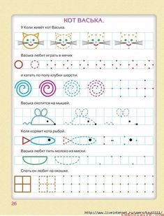 Dyslexia Activities, Preschool Worksheets, Infant Activities, Educational Activities, Preschool Activities, Teaching Kids, Kids Learning, Printing Practice, Graph Paper Art