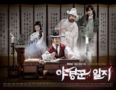 The Night Watchman's Journal - Watch Full Episodes Free on DramaFever on @dramafever, Check it out! Fun filled cliche lines