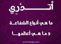 مدونة أمير العرب blog amir arab: أتدري ما هي أنواع الشفاعة و ما أعظمها
