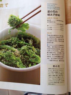 菜の花の明太子炒め