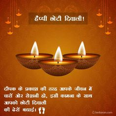 Diwali Wishes, Happy Diwali, Choti Diwali, Diwali Message, Message Wallpaper, Diwali Quotes, Wishes Images, 3 D, Messages