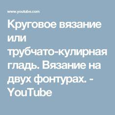 Круговое вязание или трубчато-кулирная гладь. Вязание на двух фонтурах. - YouTube
