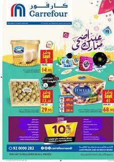 عروض كارفور Carrefour اليوم 7 اغسطس وحتى 20 اغسطس 2019 Pops Cereal Box Cereal Pops Cereal Box