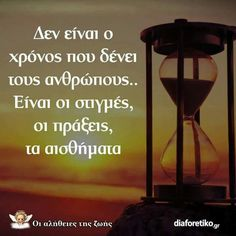 Best Quotes, Life Quotes, Greek Words, Greek Quotes, Picture Quotes, Lyrics, Wisdom, Letters, Thoughts
