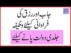 wazifa for money problems - Job Or Rizq Mein Farawani K Liye Wazifa - Muslim People Money Problems, People Like, Islamic Quotes, Muslim, Indian, Youtube, Islam, Indian People, Youtube Movies