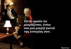 Είναι ωραίο να μοιράζεσαι έστω και μια μικρή γωνιά της ευτυχίας σου. Greek, Quotes, Movies, Movie Posters, Quotations, Films, Film Poster, Cinema, Movie