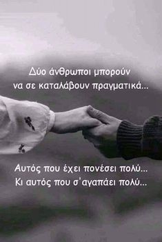 Greek Quotes, Forever Love, Love Quotes, Believe, Feelings, Sayings, Movies, Movie Posters, Marriage
