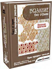 Скачать БЕСПЛАТНО электронные книги по рукоделию - РУКОДЕЛИЕ - ВСЕ книги