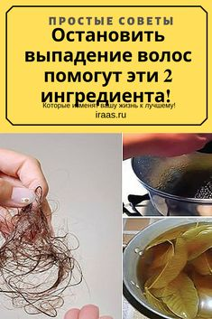 Butt Workout, Hair Loss, Dyed Hair, Body Care, Hair Inspiration, Curly Hair Styles, Beauty Hacks, Hair Care, Health Fitness