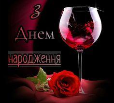 Birthday Images, Happy Anniversary, Red Wine, Alcoholic Drinks, Happy Birthday, Happy Brithday, Happy Brithday, Birthday Pictures, Urari La Multi Ani