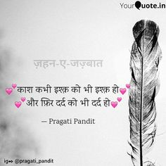 Shyari Quotes, Girly Quotes, Words Quotes, Funny Quotes, Broken Love Quotes, Cute Love Quotes, Epic One Liners, Krishna Quotes In Hindi, English Thoughts