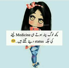 Urdu Funny Quotes, Best Friend Quotes Funny, Funny Girl Quotes, Funny Inspirational Quotes, Jokes Quotes, Fun Quotes, Stupid Funny, Funny Jokes, Hilarious