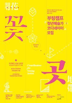 꽃곳지기 부팅캠프 청년예술가 코디네이터 모집 포스터 서울문화재단   00은 대학 디자이너: 정진원 Typographic Poster, Grid System, Type Setting, Typography Design, Editorial, Layout, Artist, Posters, Inspiration