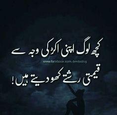 Friendship Quotes In Urdu, Love Quotes In Urdu, Urdu Love Words, Hadith Quotes, Quotes For Book Lovers, Love Poetry Urdu, Islamic Love Quotes, Islamic Inspirational Quotes, Urdu Quotes