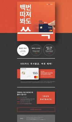 #2017년7월3주차 #ssg닷컴 #백번 따져봐도 쓱 www.ssg.com Web Design, Email Design, Page Design, Event Banner, Web Banner, Banners, Website Layout, Web Layout, Leh