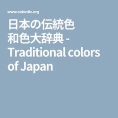 日本の伝統色 和色大辞典 - Traditional colors of Japan