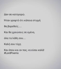 #lordpoems #greekquotess #greekquotes #greekquote #greekposts #greekpost #greeks #greekquoteoftheday #quote #quotes #στιχακια #ελληνικά… Found Poetry, Broken Hearted, Love Quotes, Poems, Greek, Cards Against Humanity, Couples, Instagram, Qoutes Of Love
