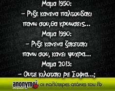ΜΑΜΑΔΕΣ Funny Quotes, Life Quotes, Funny Greek, Greek Quotes, Greeks, Have Some Fun, Laugh Out Loud, Minions, Wise Words