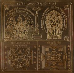 Tantra Art, Lord Murugan Wallpapers, Shri Yantra, Hindu Mantras, Vedic Mantras, Happy Navratri, Lord Shiva Painting, Krishna Art, Shree Krishna