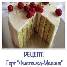 La imagen puede contener: comida y texto Napoleon Cake, Honey Cake, Fashion Cakes, Muffins, Cheesecakes, Amazing Cakes, Chocolate Cake, Cake Recipes, Food And Drink