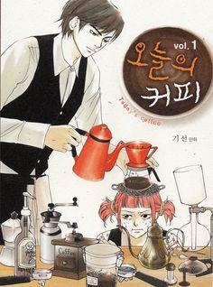 오늘의 커피(전3권) 기선 (2008-2013. 애니북스)