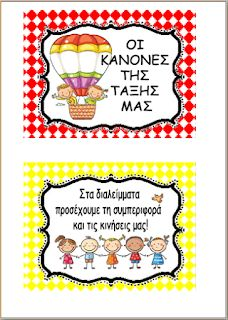 Δημιουργίες από καρδιάς...: Κανόνες τάξης Classroom Organization, Classroom Management, September Crafts, Class Rules, 1st Day, Teaching, Education, School, Blog