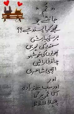 Best Urdu Poetry Images, Love Poetry Urdu, Poetry Quotes, Words Quotes, Emotional Poetry, Poetry Feelings, Poetry For Lovers, Love Romantic Poetry, Poetry Pic