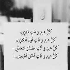 A little thing for you © Motaz Al Tawil Arabic English Quotes, Arabic Love Quotes, Romantic Love Quotes, Islamic Quotes, Romantic Images, Some Quotes, Love Quotes For Him, Words Quotes, I Love You Hubby