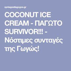 COCONUT ICE CREAM - ΠΑΓΩΤΟ SURVIVOR!!! - Νόστιμες συνταγές της Γωγώς! Coconut Ice Cream, Recipes, Food, Essen, Meals, Ripped Recipes, Yemek, Cooking Recipes, Eten