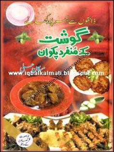 Koh e awadh recipe awadhi style lamb shanks qorma by chef imtiaz best meat recipes cooking guide urdu pdf book forumfinder Gallery
