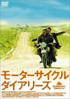 『モーターサイクル・ダイアリーズ』チェ・ゲバラに興味を持った。
