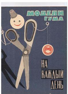 1985 Модели ГУМа - SSvetLanaV - Веб-альбомы Picasa