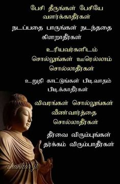 Respect Quotes, Wisdom Quotes, True Quotes, Words Quotes, Tamil Motivational Quotes, Tamil Love Quotes, Inspirational Quotes, Best Quotes Images, Amazing Quotes