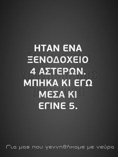 Funny Status Quotes, Funny Greek Quotes, Funny Statuses, Greek Memes, Funny Tips, Dad Jokes, Funny Moments, Funny Posts, Monopoly
