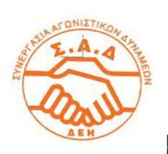 Σ.Α.Δ ΔΕΗ Δυτικής Μακεδονίας: Μονόδρομος η ακύρωση του μνημονίου