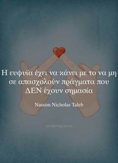 Book Quotes, Life Quotes, Nassim Nicholas Taleb, Feeling Loved Quotes, Making Life Easier, Greek Quotes, Say Something, Like A Boss, True Words