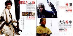 Rurouni Kenshin live action, Sanosuke Sagara
