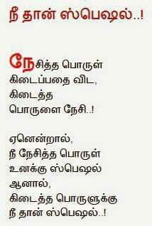 Tamil Kavithaigal, Farm Layout, Qoutes, Life Quotes, Morning Wish, Best Friend Quotes, True Words, Deep Thoughts, Picture Quotes