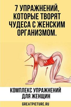 7 exercises that work wonders with the female body. Workout Diet Plan, Plank Workout, Fitness Diet, Yoga Fitness, Health Fitness, Massage Therapy, Workout Videos, Health And Beauty, Exercise