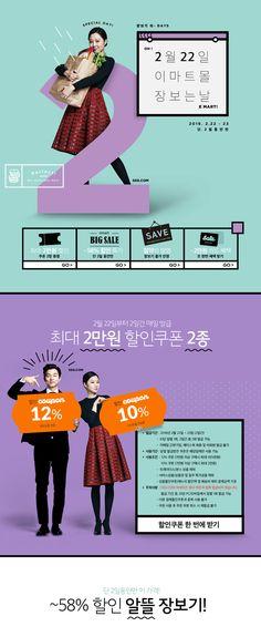 (광고) 장보기 쓱- DAYS▶ 최대 2만원 2종 할인쿠폰│~58%할인 특가│ON특가 가전문화편 | 받은편지함 | Daum 메일