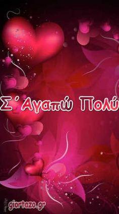 Αγάπη .. giortazo.gr - giortazo I Love You, My Love, Religious Images, Forever Love, Journal Prompts, Love Messages, Birthday Wishes, Prayers, Neon Signs
