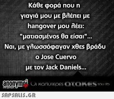 αστειες εικονες με ατακες It's Funny, Funny Stuff, Hilarious, Funny Greek Quotes, Funny Quotes, Sarcasm, Drink, Sayings, Random