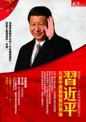 習近平:共產中國最弱勢的領袖-閱讀-新浪新聞中心