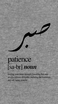 The Words, Islamic Inspirational Quotes, Islamic Quotes, Arabic Quotes, Patience Tattoo, Patience Symbol, Patience Quotes, Words Quotes, Life Quotes